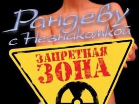 Рандеву с незнакомкой: Запретная зона [DVD5,PAL,RUS, 18+]