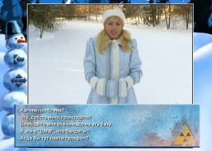 Рандеву с незнакомкой: Запретная зона, снегурочка