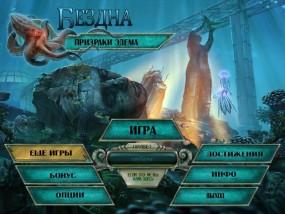 Бездна: Призраки Эдема / Abyss: The Wraiths of Eden (2012/Rus) - полная русская версия