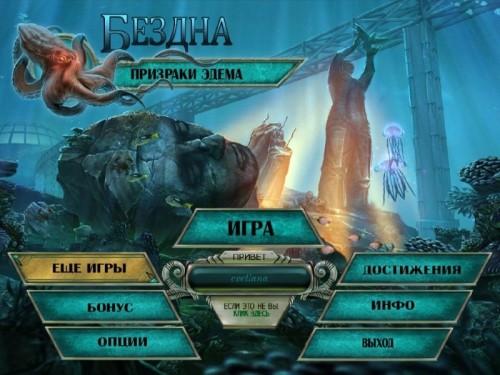 Бездна: Призраки Эдема - полная русская версия