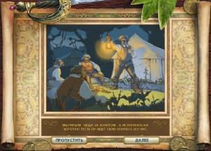 Трилогия Аделантадо 2: Книга вторая, команда взбунтовалась