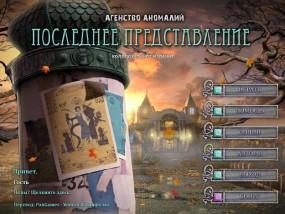 Агентство Аномалий: Последнее представление / Agency of Anomalies 3: The Last Performance (2012/Rus) - полная русская версия