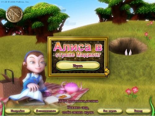 Алиса в стране Маджонг   - полная русская версия
