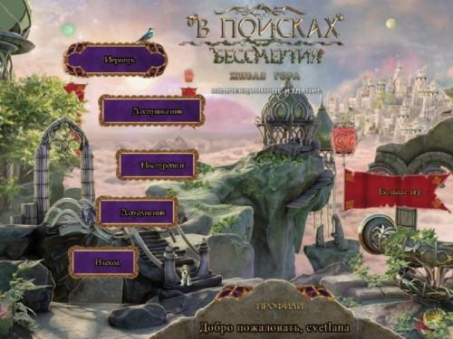 В поисках бессмертия 2: Живая Гора  - полная русская версия