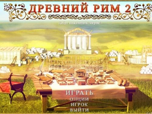 Древний Рим 2 - полная русская версия