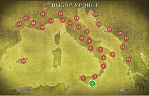 Древний Рим 2, симуляторы, карта уровней