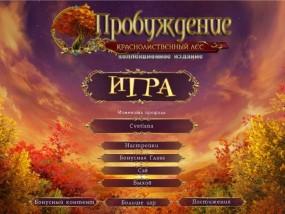 Пробуждение 6: Краснолиственный лес / Awakening 6: The Redleaf Forest (2014/Rus) - полная русская версия