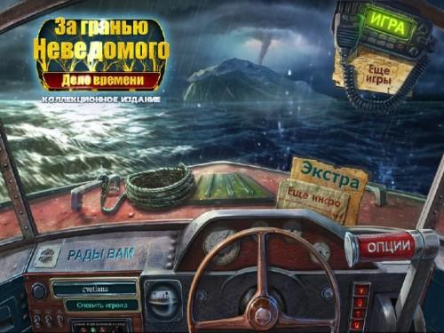 За гранью неведомого: Дело времени - полная русская версия