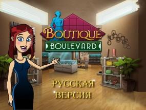 Аллея бутиков / Boutique Boulevard (2012/Rus) - полная русская версия