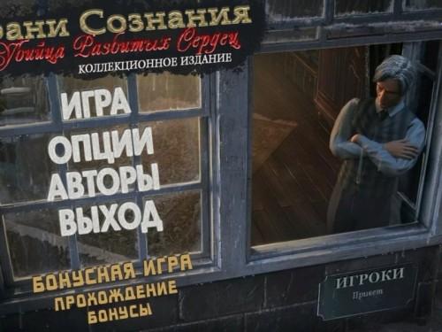 Грани Сознания 2: Убийца разбитых сердец - полная русская версия
