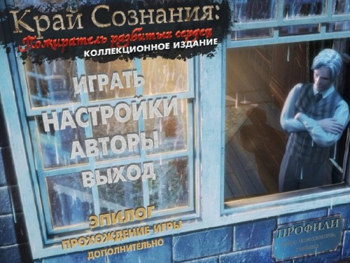 Край сознания: Пожиратель разбитых сердец - полная русская версия