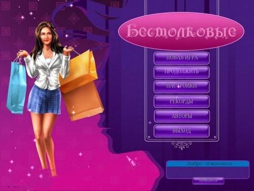 Бестолковые   - полная русская версия