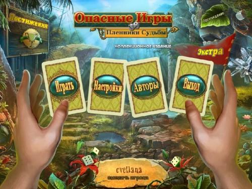 Опасные игры: Пленники судьбы  - полная русская версия
