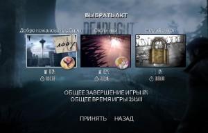Deadlight, выбор действия игры