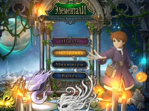 Элементали: Волшебный ключ / Elementals: The Magic Key (2009/Rus) - полная русская версия