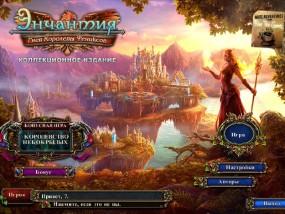 Энчантия: Гнев Королевы Фениксов / Enchantia: Wrath of the Phoenix Queen (2013/Rus) - полная русская версия