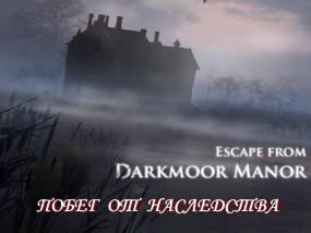 Побег От Наследства / Escape from Darkmoor Manor (2014/Rus) - полная русская версия