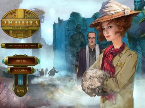 Эзотерика: Полая Земля   - полная русская версия