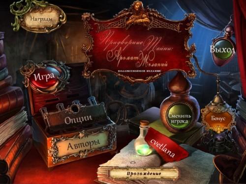 Придворные тайны: Аромат Желаний - полная русская версия