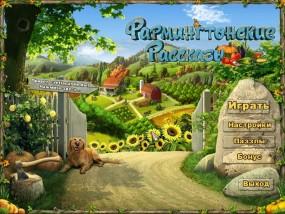 Фармингтонские рассказы / Farmington Tales (2012/Rus) - полная русская версия