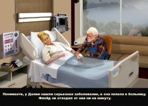 Фармингтонские рассказы, больница