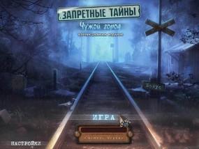 Запретные тайны: Чужой город / Forbidden Secrets: Alien Town (2012/Rus) - официальная русская версия
