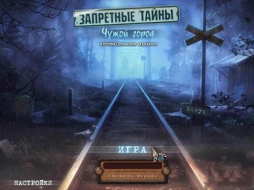 Запретные тайны: Чужой город - официальная русская версия