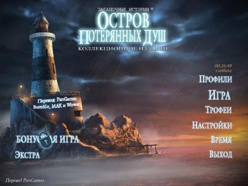 Загадочные Истории: Остров Потерянных Душ - полная русская версия