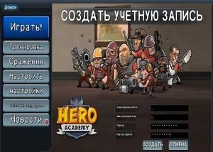 Академия героев, создание профиля игры