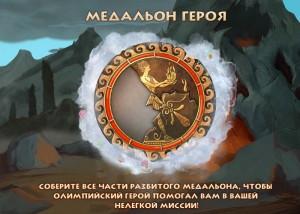 Герои Эллады - Антология, собираем медальон героя