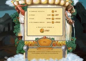 Герои Эллады - Антология, результаты уровня