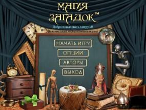 Магия загадок / Hidden Object Crosswords (2011/Rus) - полная русская версия
