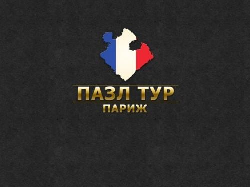 Пазл тур: Париж  - полная русская версия