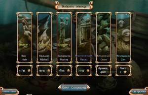 Лига Русалок, выбор уровня игры