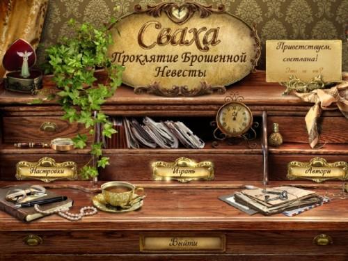 Сваха 2: Проклятие брошенной невесты - полная русская версия