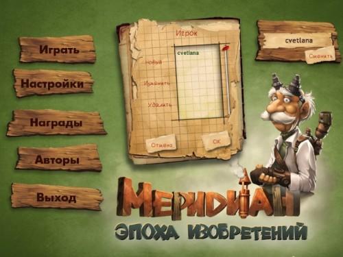 Меридиан: Эпоха изобретений  - полная русская версия