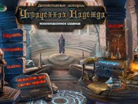 Детективные истории: Утраченная надежда / Mystery Tales: The Lost Hope (2014/Rus) - полная русская версия