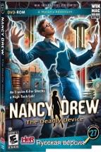 Нэнси Дрю: Смертоносное Устройство / Nancy Drew The Deadly Device (2014/Rus) - полная русская версия