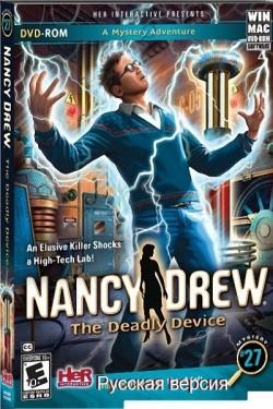 Нэнси Дрю: Смертоносное Устройство  - полная русская версия