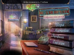 Не для печати 2: Итальянский Роман / Off the Record 2: The Italian Affair (2014/Rus) - полная русская версия