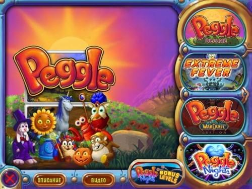 Peggle Pack  - игровой сборник
