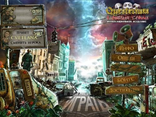 Квестериум: Зловещая Троица / Questerium: Sinister Trinity (2014/Rus) - полная русская версия