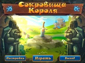 Сокровища короля / Royal Gems (2013/Rus) - полная русская версия