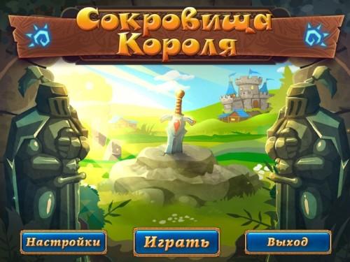 Сокровища короля  - полная русская версия