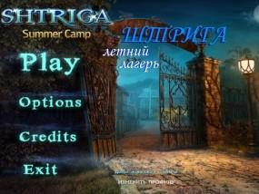 Штрига: Летний Лагерь / Shtriga: Summer Camp (2014/Rus) - полная русская версия
