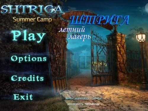Штрига: Летний Лагерь - полная русская версия