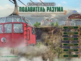 Агентство аномалий: Подавитель разума / The Agency of Anomalies 4: Mind Invasion (2014/Rus) - полная русская версия