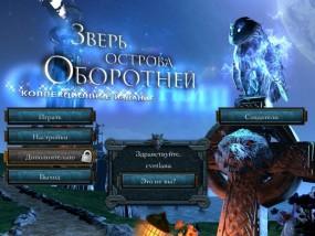 Зверь Острова Оборотней / The Beast of Lycan Isle (2014/Rus) - полная русская версия