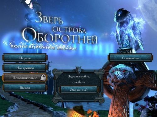 Зверь Острова Оборотней  - полная русская версия