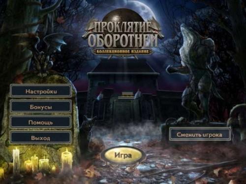 Проклятие оборотней   - полная русская версия